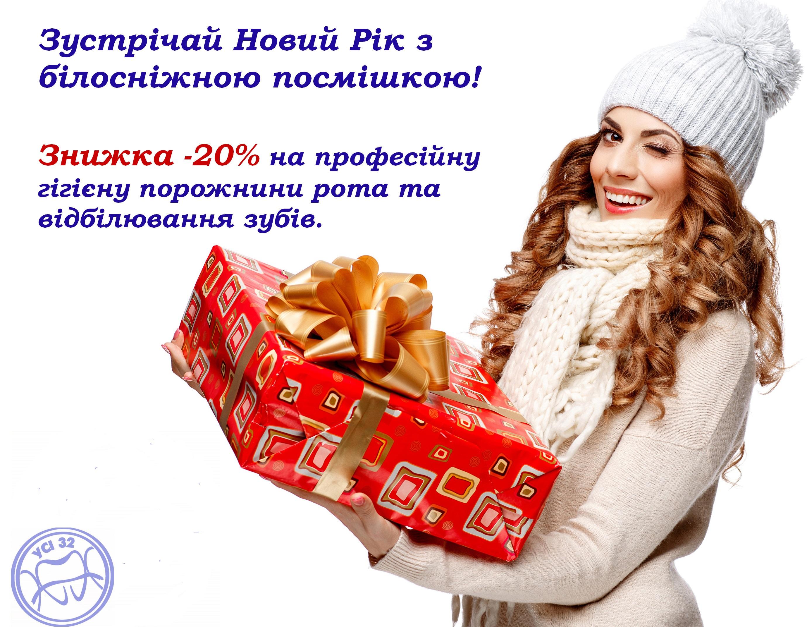 """Новорічна акція """"Білосніжна посмішка""""!!!"""