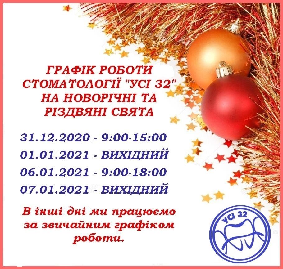 Графік роботи на Новорічні і Різдвяні свята!