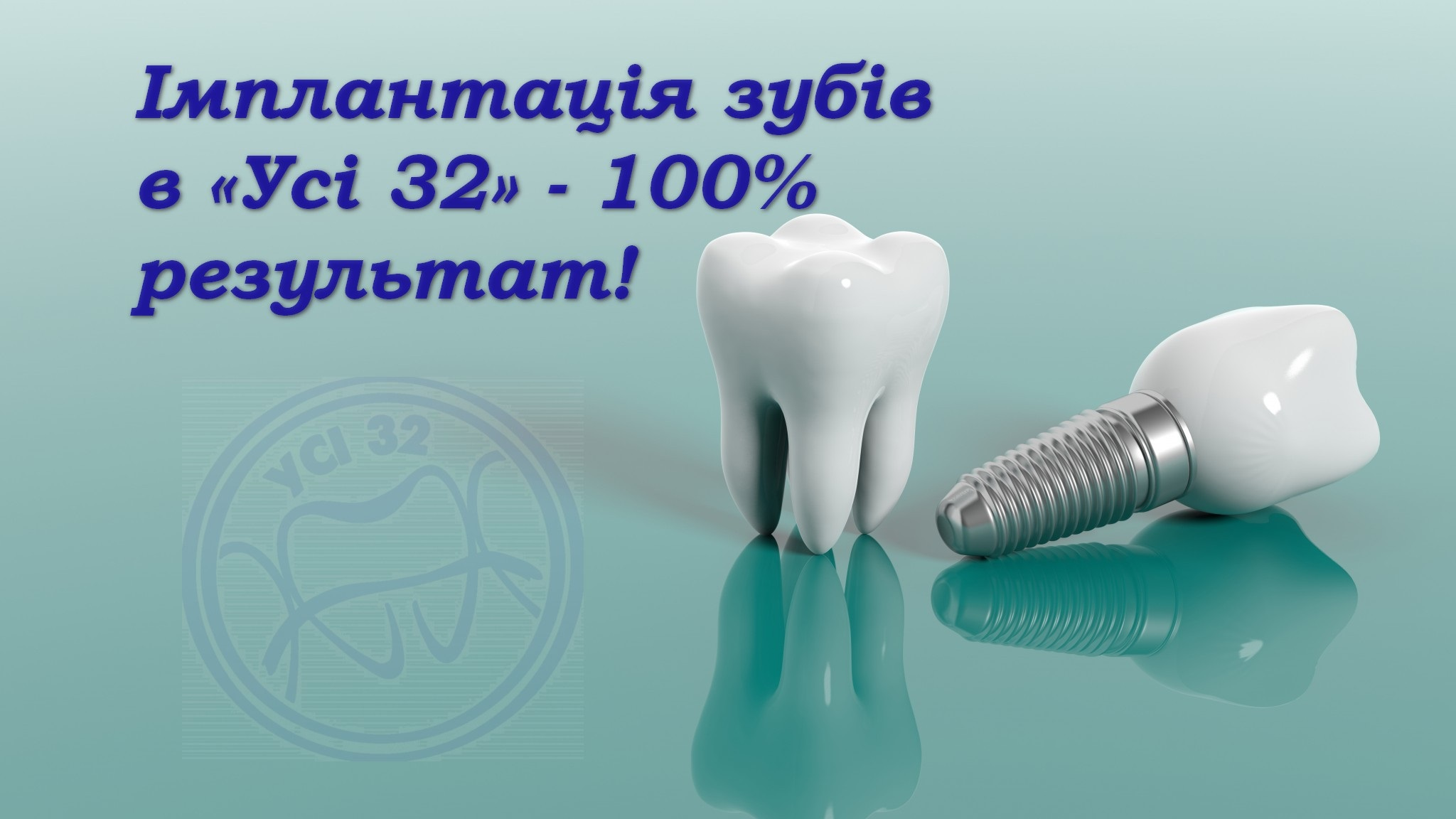 """Імплантація зубів в клініці """"Усі 32"""" - 100% результат!"""