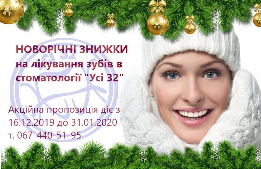 """Різдвяні та новорічні знижки в стоматології """"Усі 32"""""""